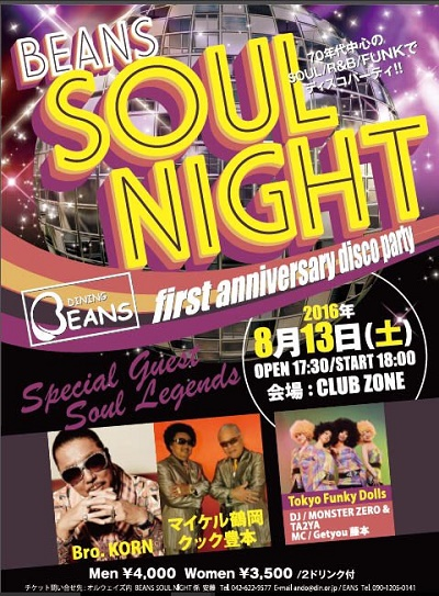 BEANS_Soul_Night.jpg