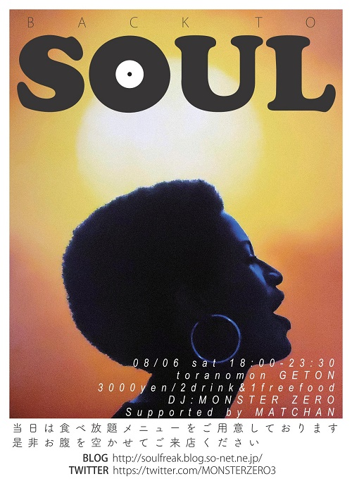 Back To SOUL on Aug.6.jpg