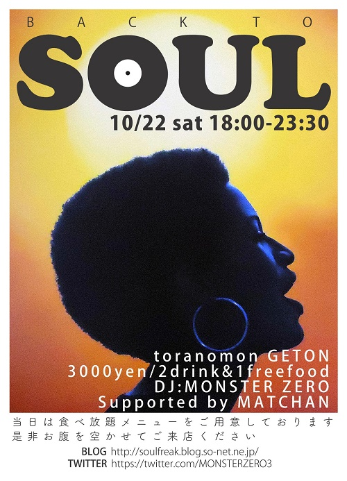 Back To Soul on Oct.22.jpg