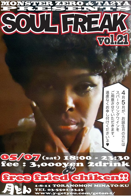 SOUL FREAK_Vol.21-3.jpg