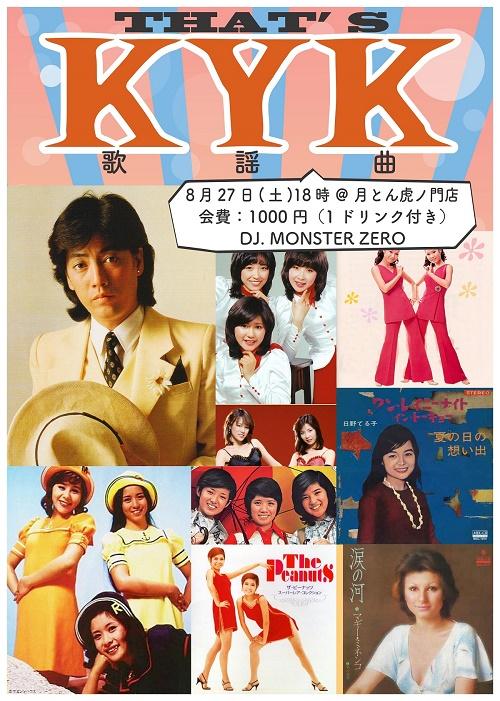 KYK_on_Aug.27-2.jpg